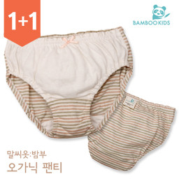"<font color=""red""><b>[1 + 1 Event] 75 Only</b></font> <br> Words and clothes Bambu Organic <br> Panty [Girl]"
