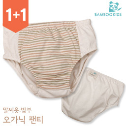 "<font color=""red""><b>[1 + 1 Event] 75 Only</b></font> <br> Words and clothes Bambu Organic <br> Panties [Boys]"