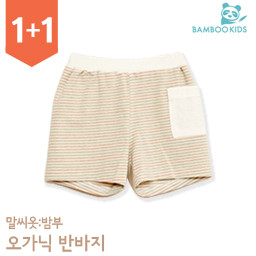 "<font color=""red""><b>[1 + 1 event]</b></font> <br> Word Clothes Bambu Organic Shorts"